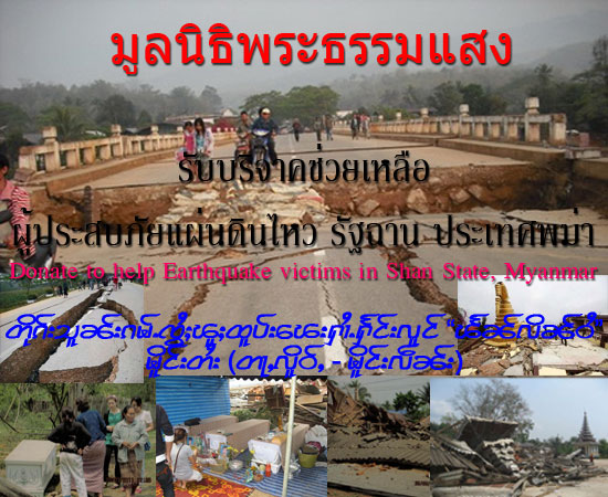 to help earthquake victims in Shan State